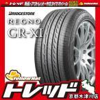 ブリヂストン レグノ BRIDGESTONE REGNO GR-XI 225/45R17 新品 サマータイヤ【2本以上で送料無料】