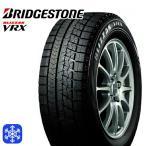 ブリヂストン ブリザック BRIDGESTONE BLIZZAK VRX 225/45R17 新品 スタッドレスタイヤ 1本