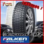 ファルケン FALKEN エスピア ESPIA EPZ 185/70R14 新品 スタッドレスタイヤ