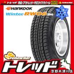ハンコック HANKOOK RW06 215/70R15 107/105L 新品 スタッドレスタイヤ