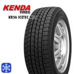 【11月入荷】ケンダ KR36 205/55R16 新品 スタッドレスタイヤ 単品1本価格【2本以上は送料無料】