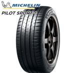 ミシュラン MICHELIN パイロットスポーツ4 PILOT SPORT 4 245/40R17インチ 新品 サマータイヤ 単品 1本