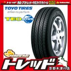 トーヨー TOYO テオプラス TEO plus 175/65R15 新品 サマータイヤ 単品 1本