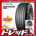 ヨコハマ アドバン デシベル YOKOHAMA ADVAN dB V552 205/55R16インチ 91W 新品 サマータイヤ 2本セット