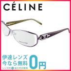 セリーヌ メガネフレーム ブランド メンズ レディース (度なしレンズ無料) CELINE VC1448M 55 0I79 メタル バタフライ