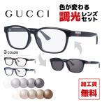 グッチ 調光 サングラス メガネ 伊達 眼鏡 アジアンフィット GUCCI GG0749OA 全3カラー 56