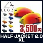 オークリー サングラス専用 交換レンズ 替え レンズ 交換 OAKLEY ハーフジャケット2.0 XL LEGZA製 S5 HALFJACKET2.0 XL
