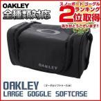 オークリー ゴーグル ケース OAKLEY Large Soft Case 08-011 ブラック Black 全種類対応 ソフトケース