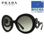 プラダ サングラス アジアンフィット PRADA PR27NSA 1AB3M1 55 レディース