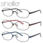 シェリー メガネフレーム shellie SH6344 全3カラー 53 ブルーライトカット PCメガネ 老眼鏡 レンズ