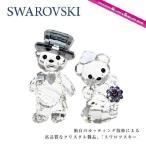 スワロフスキー SWAROVSKI インテリア置物 1096736 Kris Bear You & I クリスタル ガラス