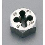 エスコ ESCO M22x1.5[SKS]六角ダイス EA829MB-22A
