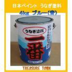 日本ペイント 船底塗料 うなぎ塗料 一番 4kg缶 ブルー (FRP船船底部 防汚塗料/船底塗料) 代引不可