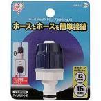 アイリスオーヤマ ホースジョイントニップル直径12-15 SGP-12D