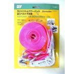 プロモート DY 荷締機 蛍光パワーバンド 25mm巾x5m PRW-25
