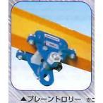 スーパー フリークレーンプレーントロリー(490kgタイプ) FRP05