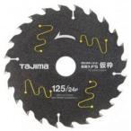 タジマ チップソー 高耐久FS仮枠 125-24P TC-KFK12524