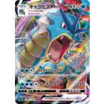 ギャラドスVMAX RRR s7R  021/067 ポケモンカード