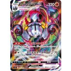 シャンデラVMAX RRR S8 015/100 ポケモンカード