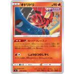 オドリドリ U S8 017/100 ポケモンカード