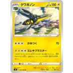 クワガノン U S8 033/100 ポケモンカード