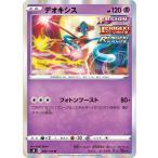 デオキシス R S8 045/100 ポケモンカード