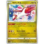 ラティアス U S8 074/100 ポケモンカード