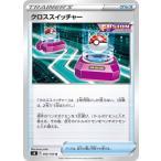 クロススイッチャー U S8 090/100 ポケモンカード