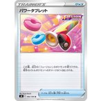 パワータブレット U S8 092/100 ポケモンカード