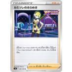 カミツレのきらめき U S8 096/100 ポケモンカード