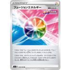 フュージョンエネルギー U S8 100/100 ポケモンカード