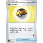 レベルボール(エースバーン) sH  045/053 ポケモンカード