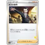 ボスの指令[サカキ] sH  051/053 ポケモンカード