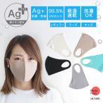 日本製 銀イオン 抗菌マスク 99.5%UVカット オールシーズン 洗えるクールマスク 1枚  ストレッチ ATB-UV 除菌  レギュラー ラージ キッズ マスク 洗える 立体型