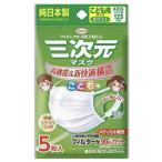 純日本製 三次元マスク こども用 ホワイト 5枚入り 1パック Kowa 興和 MADE IN JAPAN