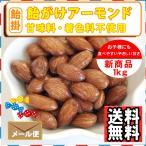 ナッツ屋さんの 飴がけ アーモンド 1kg キャラメリゼ キャンディーコート 送料無料