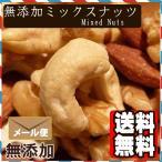 食塩無添加 ミックス ナッツ 800g 送料無料 3種 くるみ アーモンド カシューナッツ