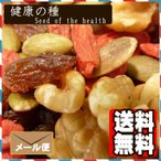 健康の種500g【送料無料】