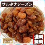 サルタナレーズン1kg【送料無料】