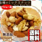 4種のバリューミックスナッツ270g アーモンド くるみ カシューナッツ マカダミアナッツ ポ...