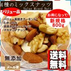 4種のバリューミックスナッツ1kg【アーモンド くるみ