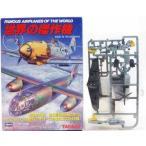【1S】 タカラ TMW 1/144 世界の傑作機 第2弾 シークレット メッサ-シュミット BF109F-2/U1 戦闘機 ミニチュア 半完成品 単品