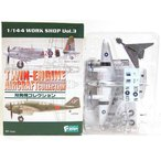 【3B】 エフトイズ 1/144 双発機コレクション Vol.1 モスキート FB.Mk IV 第82スコードロン 戦闘機 攻撃機 爆撃機 ミニチュア 半完成品 単品