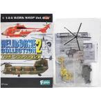 【2S】 エフトイズ 1/144 ヘリボーンコレクション Vol.2 シークレット OH-6 陸上自衛隊仕様+高機動車 陸上自衛隊50周年記念塗装 ヘリコプター 半完成品 単品
