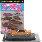 【2】 アオシマ 1/64 グラチャンコレクション 第8弾 ハコスカ2Dr 1971年式 KPGC10 オレンジ ミニカー 半完成品 単品
