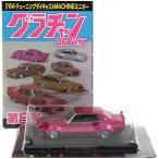 【3】 アオシマ 1/64 グラチャンコレクション 第8弾 ハコスカ2Dr 1973年式 C110 紫ラメ ミニカー 半完成品 単品