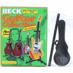 【2S】 メディアファクトリー 1/12 BECK ベックギターコレクション 2ndステージ シークレット レスポールtype ギターケース (黒) 単品