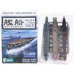 【1B】 エフトイズ/F-TOYS 1/2000 艦船キットコレクションVol.3 南太平洋1942 空母 翔鶴 (洋上Ver.) 戦艦 半完成品 単品