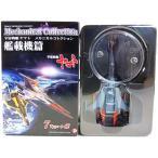 【5】 ザッカPAP 宇宙戦艦ヤマト メカニカルコレクション 艦載機編 コスモタイガーII 三座タイプ 単品