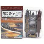 【1A】 エフトイズ 1/2000 艦船キットコレクション Vol.4 戦艦 武蔵 Atype(フルハルVer) 戦艦 潜水艦 ミニチュア 半完成品 単品